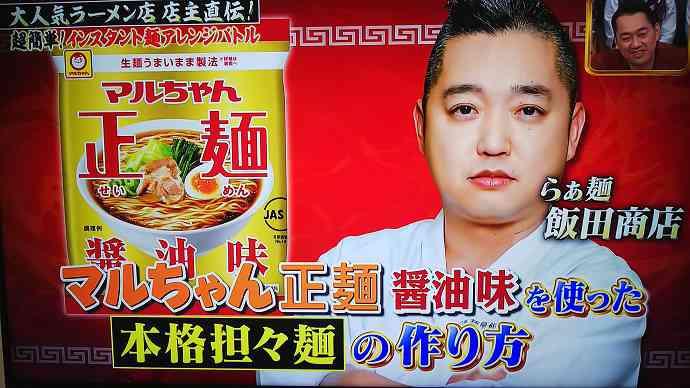醤油 ラーメン アレンジ インスタント