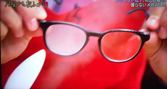 な 拭き メガネ 曇ら 幸せ ない