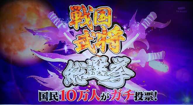 戦国 武将 総 選挙