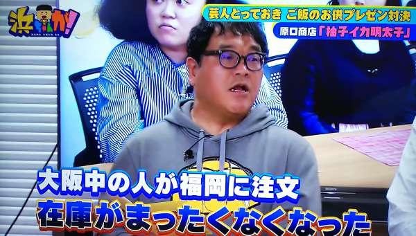原口 商店 柚子 イカ 明太子