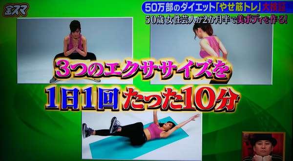 金 スマ 痩せ 筋 トレ 中居正広の金曜日のスマイルたちへ|TBSテレビ