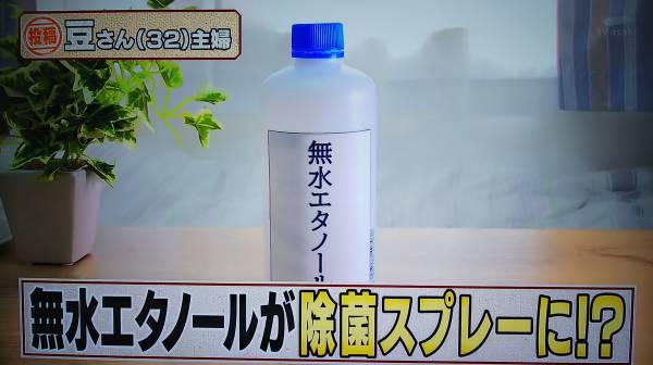 作る エタノール 液 で 消毒