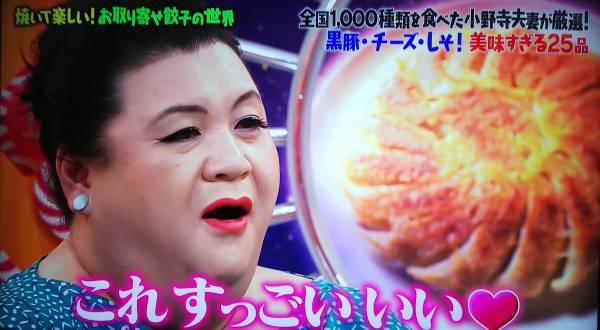 マツコ 餃子 焼き 方