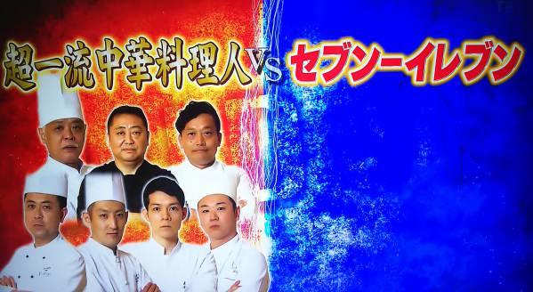 ジョブチューン セブンイレブン中華メニュー Vs 超一流中華料理人 ジャッジ結果 セブンイレブン中華メニューtop10 Vs 超一流中華料理人ジャッジ結果 Aznews アズニュース