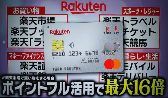 紹介 楽天 カード